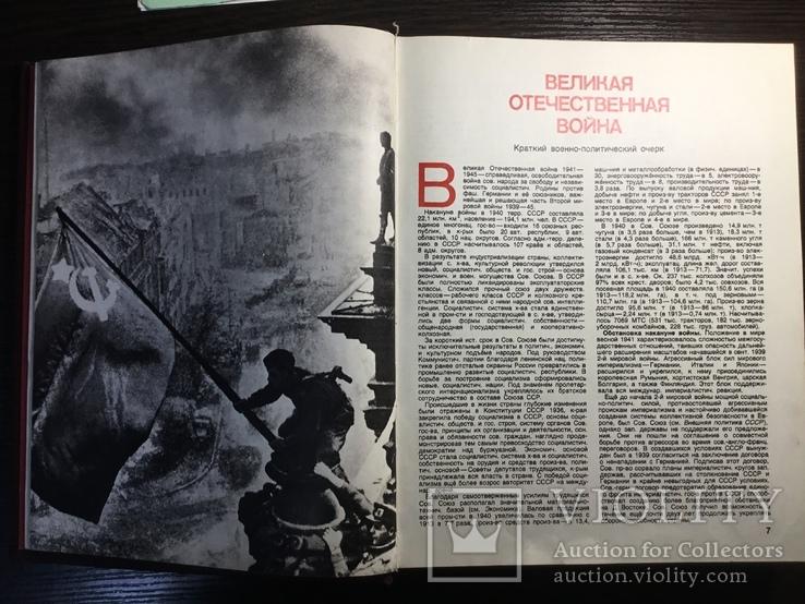 Великая Отечественная Война 1941-1945 год, фото №4