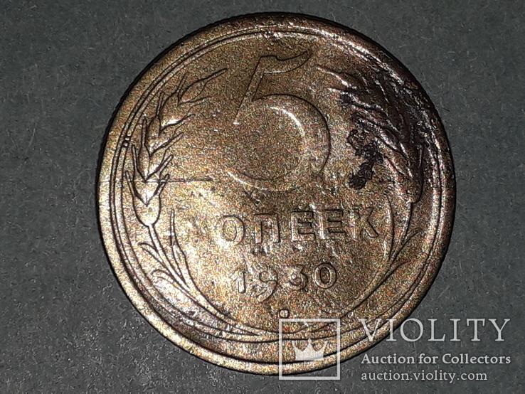 СССР 5 копеек 1930 года, фото №2