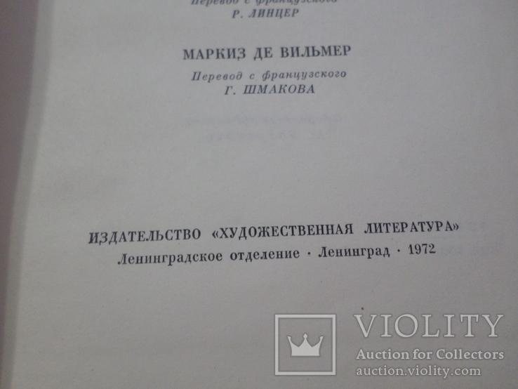 Жорж Санд Ленинград худ.лит., фото №12