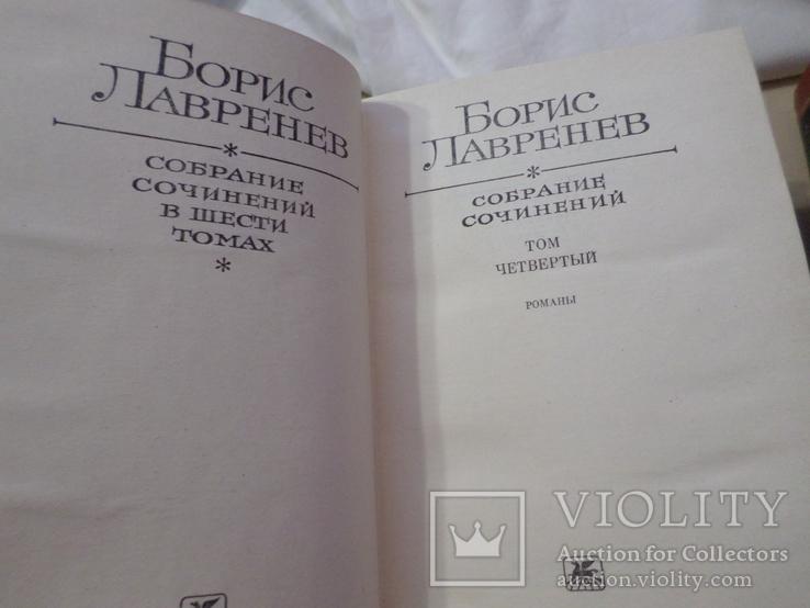 Борис Лаврентьев Москва худ.лит. полн.собран., фото №11