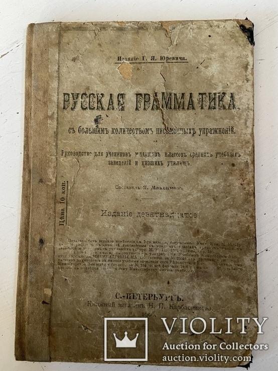 Русская грамматика с большим количеством письменных упражнений, фото №2