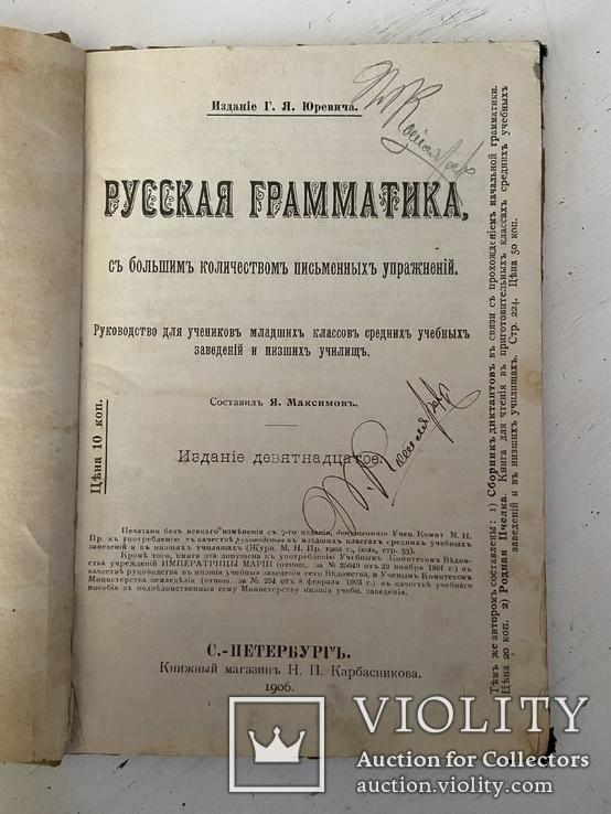 Русская грамматика с большим количеством письменных упражнений, фото №4