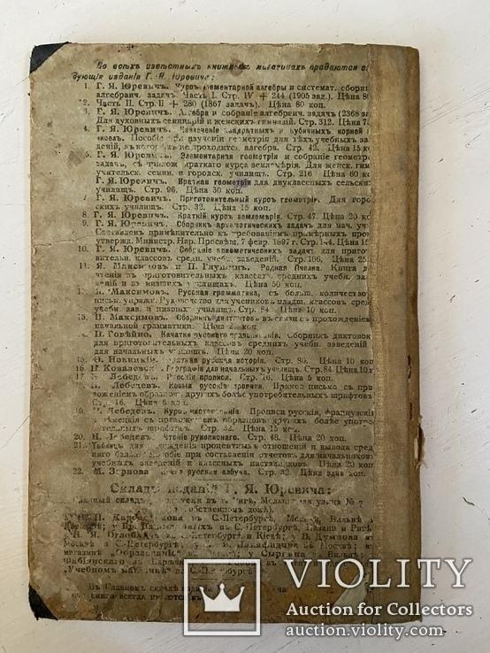 Русская грамматика с большим количеством письменных упражнений, фото №6