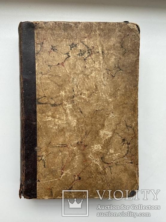 Полное собрание сочинений Льва Николаевича Толстого, фото №2