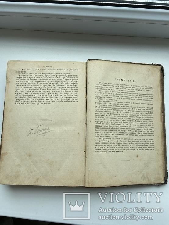 Полное собрание сочинений Льва Николаевича Толстого, фото №5
