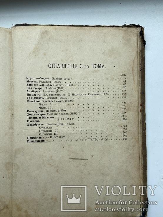 Полное собрание сочинений Льва Николаевича Толстого, фото №6