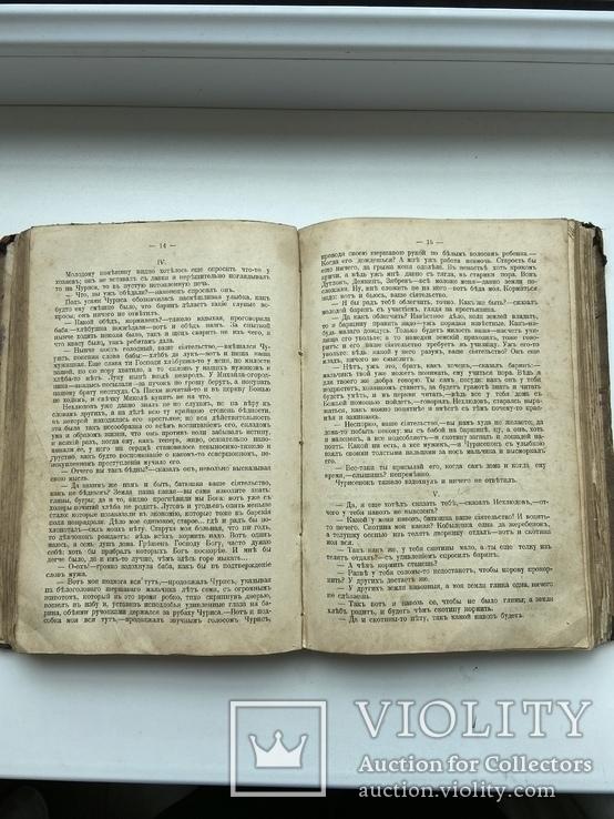 Полное собрание сочинений Льва Николаевича Толстого, фото №7