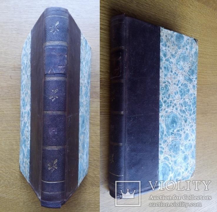 Древняя Российская Вивлиофика 1788 г, фото №2