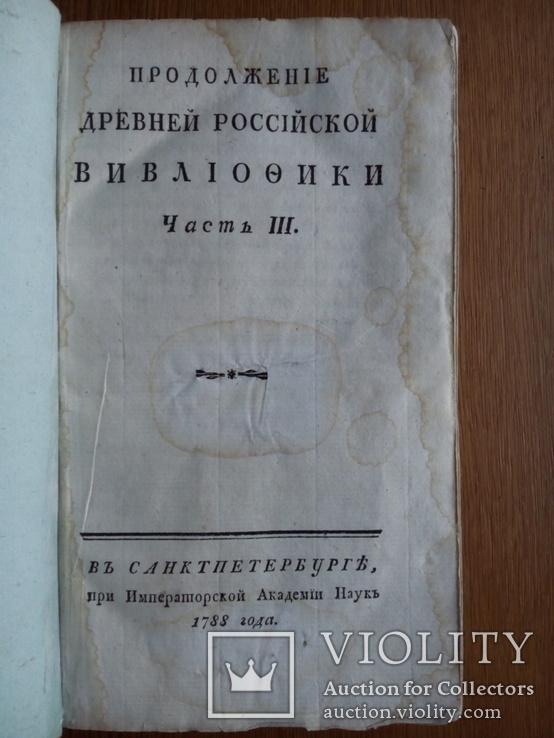 Древняя Российская Вивлиофика 1788 г, фото №3