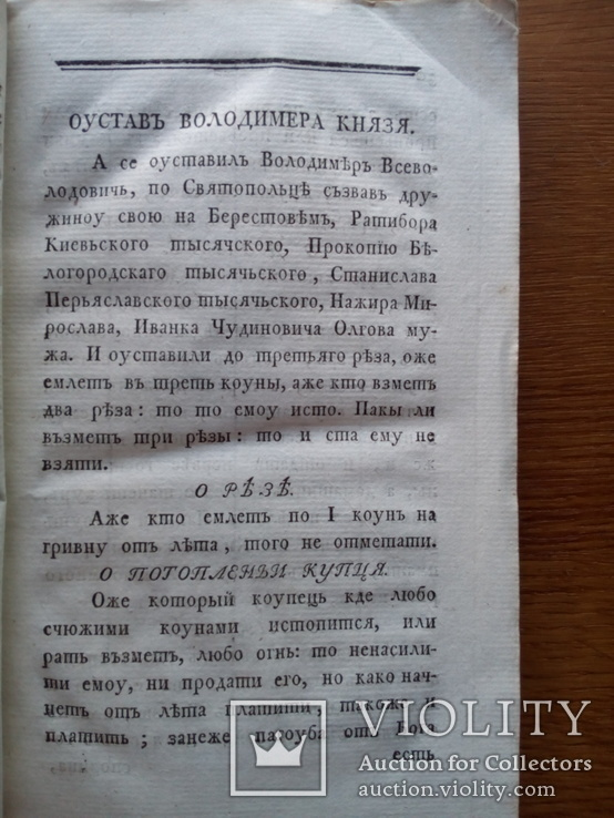 Древняя Российская Вивлиофика 1788 г, фото №7