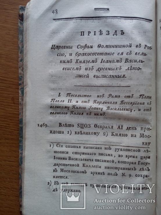 Древняя Российская Вивлиофика 1788 г, фото №8