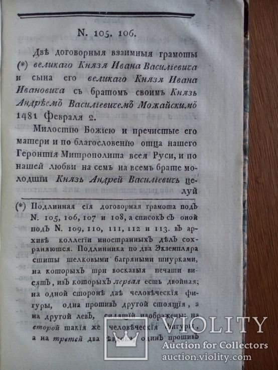Древняя Российская Вивлиофика 1788 г, фото №10