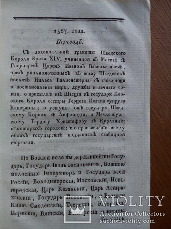 Древняя Российская Вивлиофика 1788 г, фото №11