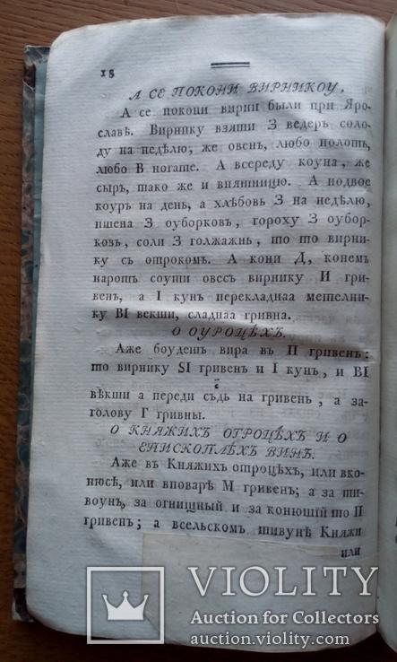 Древняя Российская Вивлиофика 1788 г, фото №12