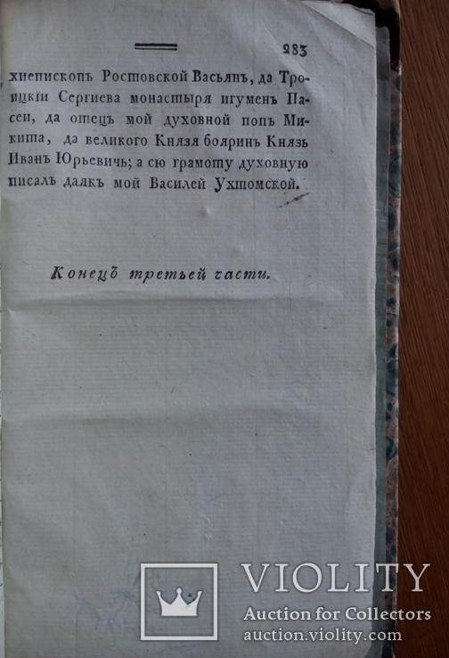 Древняя Российская Вивлиофика 1788 г, фото №13