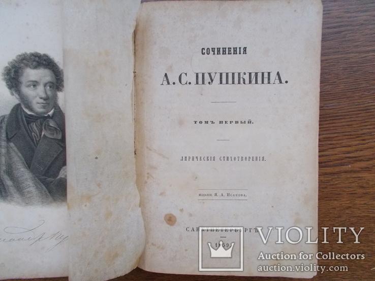 Сочинения А.С.Пушкина  1859 год, фото №3