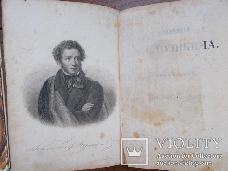 Сочинения А.С.Пушкина  1859 год