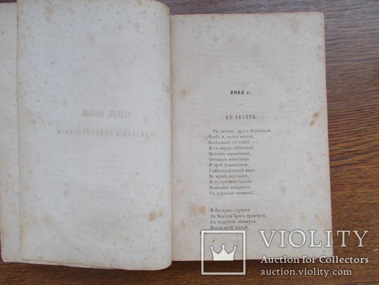 Сочинения А.С.Пушкина  1859 год, фото №8