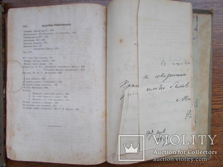 Сочинения А.С.Пушкина  1859 год, фото №10