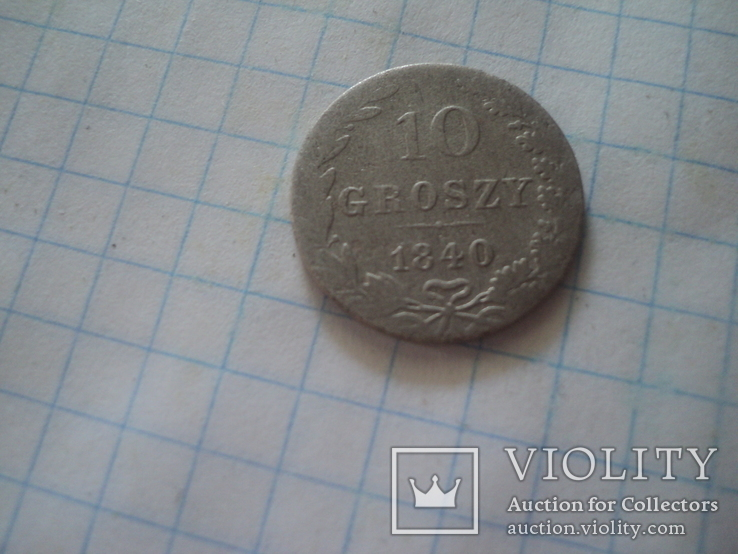 10 грош 1840 г, фото №3