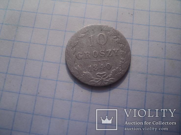 10 грош 1840 г, фото №4