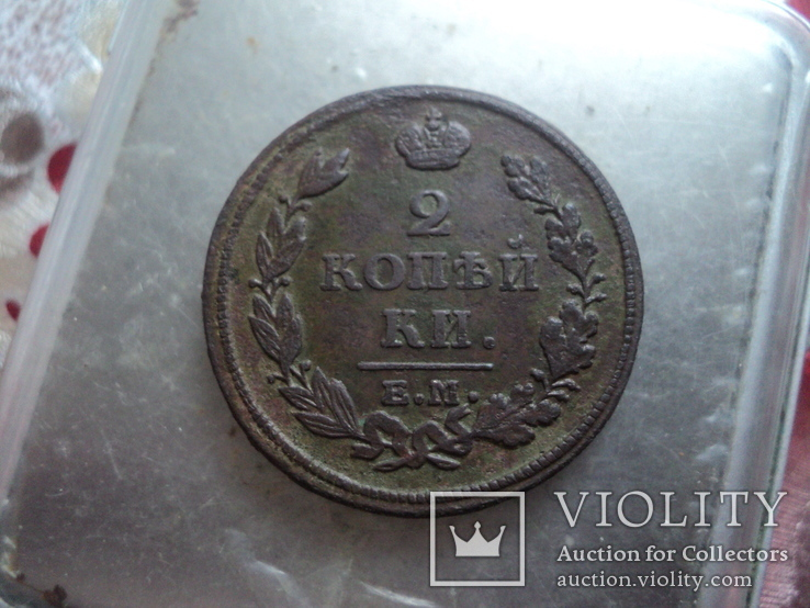 2 копейки 1813, фото №3