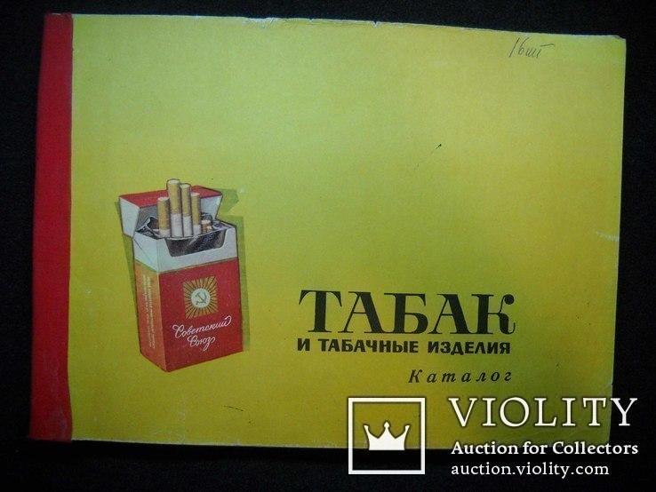 Табачные изделия каталог сигареты рядом со мной купить сейчас в москве