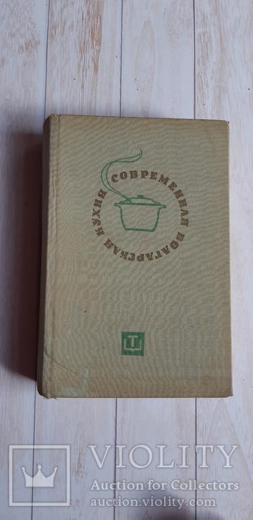 Современная болгарськая кухня 1966 г, фото №2