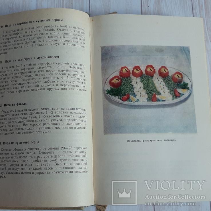 Современная болгарськая кухня 1966 г, фото №4