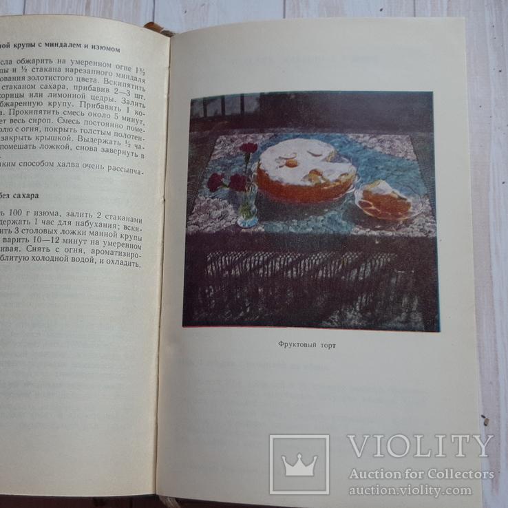 Современная болгарськая кухня 1966 г, фото №9