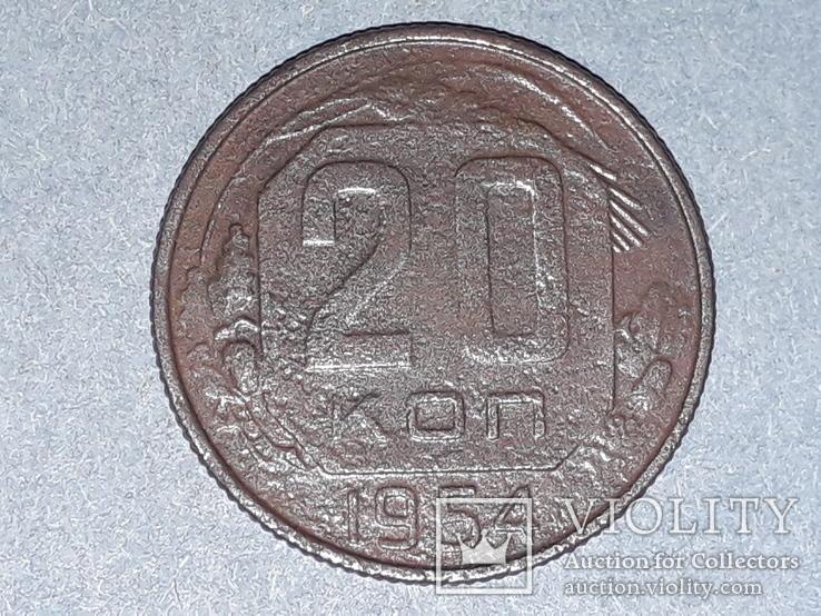 СССР 20 копеек 1954 года, фото №3