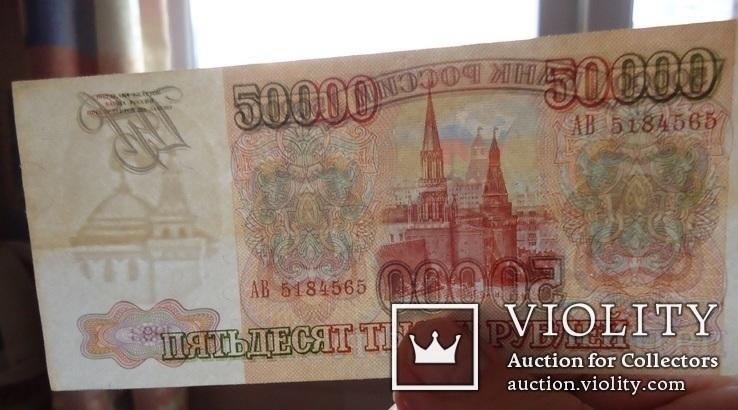 Россия 50000 рублей 1993, фото №5