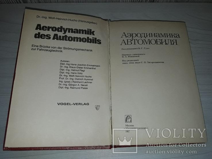 Аэродинамика автомобиля 1987 тираж 10000, фото №5