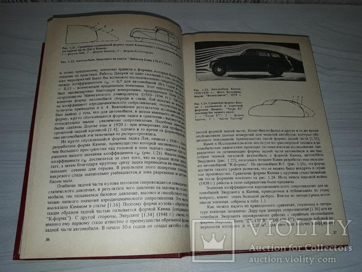 Аэродинамика автомобиля 1987 тираж 10000, фото №10