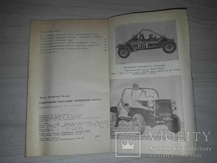 Багги специальные кроссовые автомобили 1980, фото №6