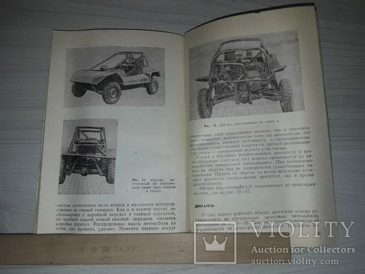 Багги специальные кроссовые автомобили 1980, фото №7