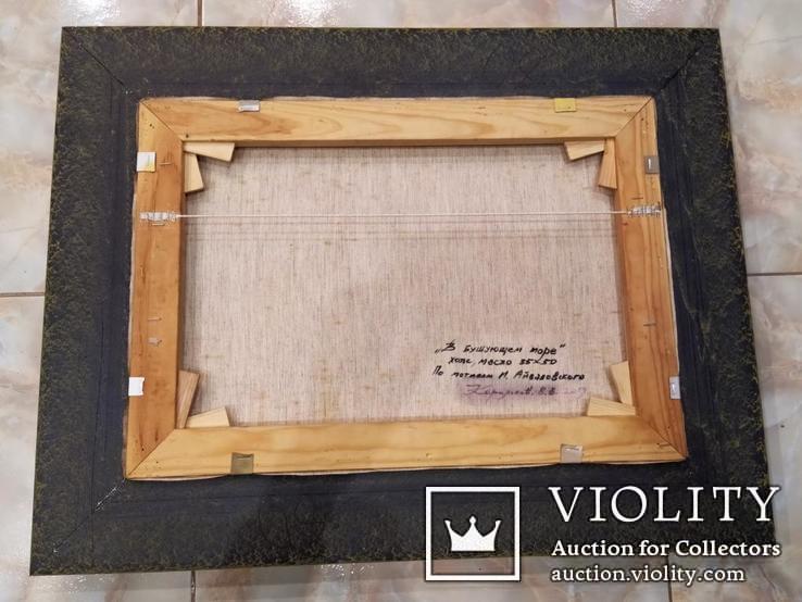 Картина В бушующем море холст масло подпись рама 66 на 51,5 см копия, фото №5