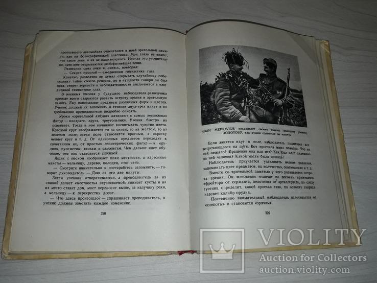 Меткие стрелки 1948 худ. С.Б.Телингатер, фото №7