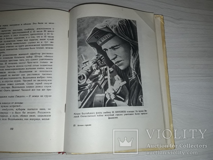 Меткие стрелки 1948 худ. С.Б.Телингатер, фото №8