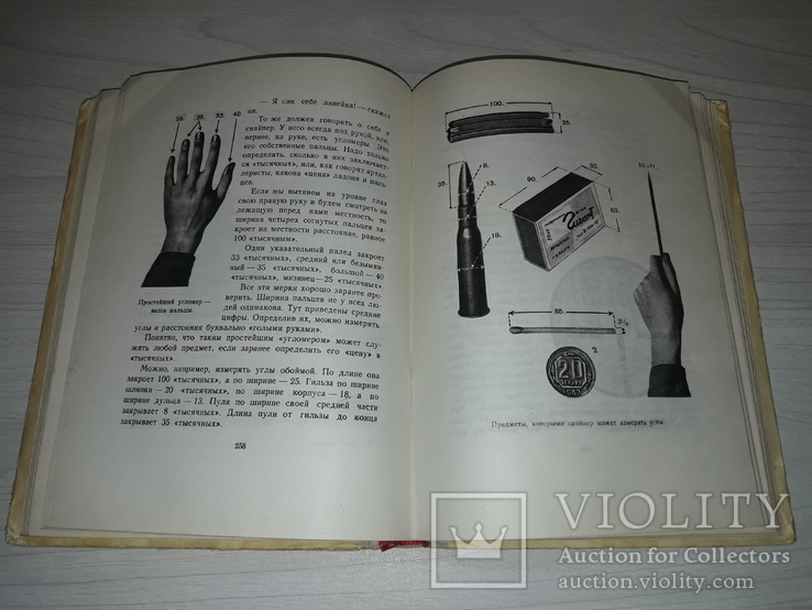 Меткие стрелки 1948 худ. С.Б.Телингатер, фото №9