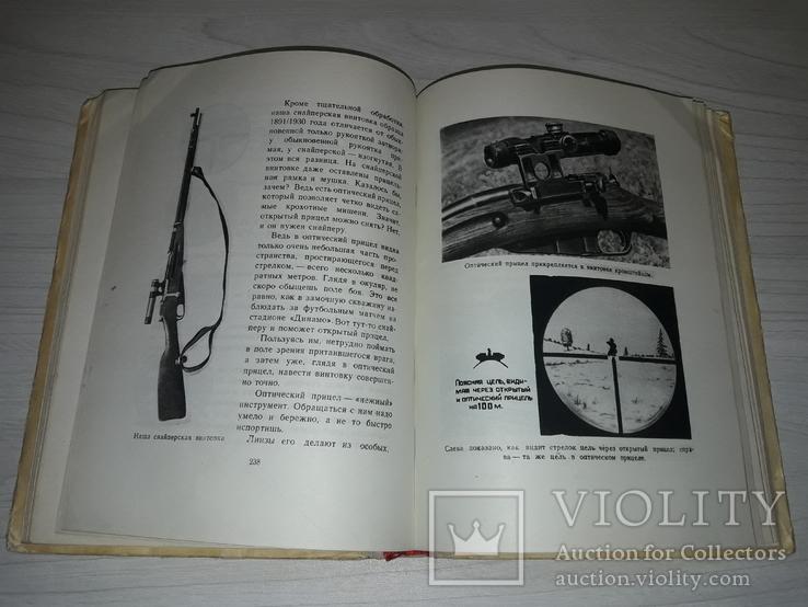 Меткие стрелки 1948 худ. С.Б.Телингатер, фото №3