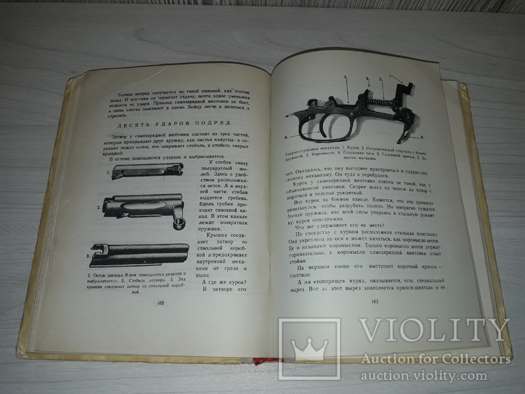 Меткие стрелки 1948 худ. С.Б.Телингатер, фото №11