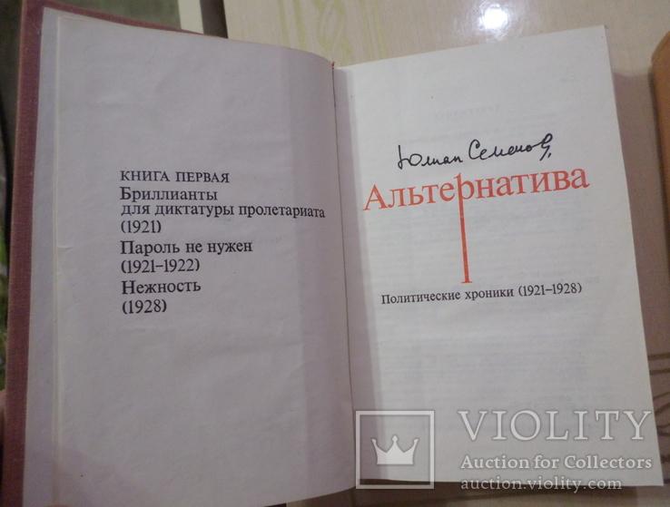 Юлиан Семенов Москва, фото №9
