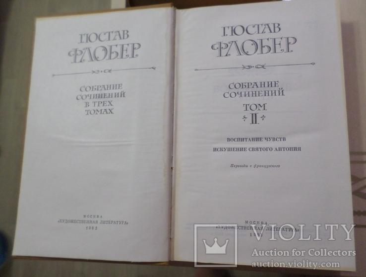 Гюстав Флобер Москва худ.лит., фото №11