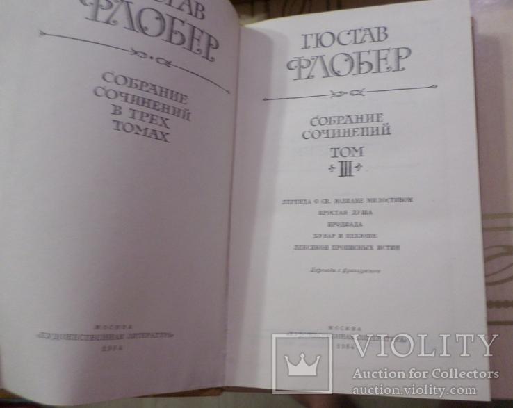 Гюстав Флобер Москва худ.лит., фото №13