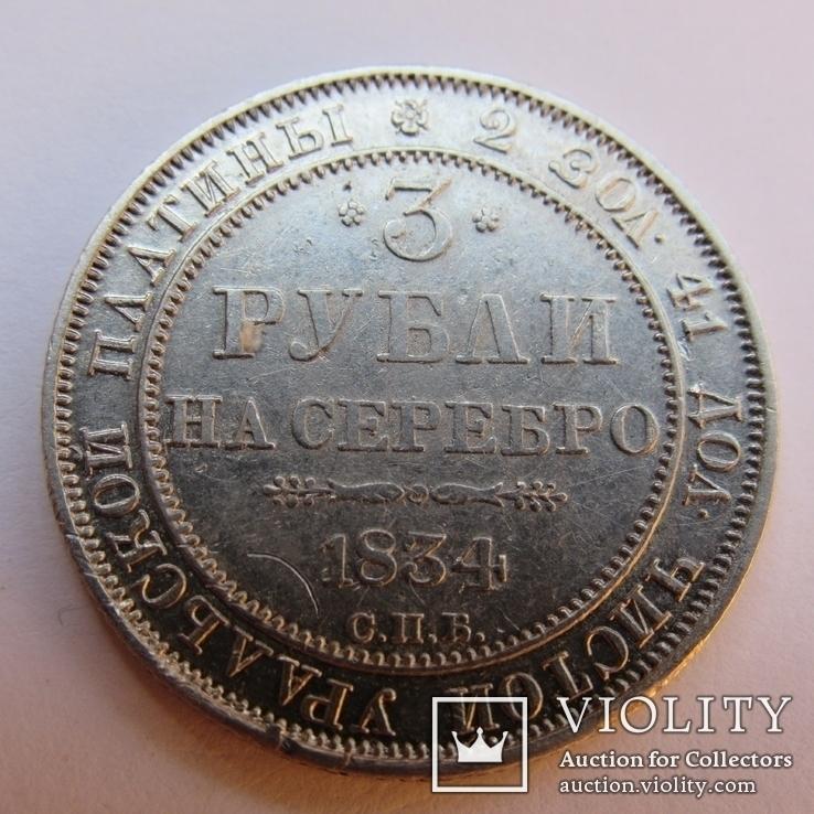 3 рубля 1834 г. Николай I