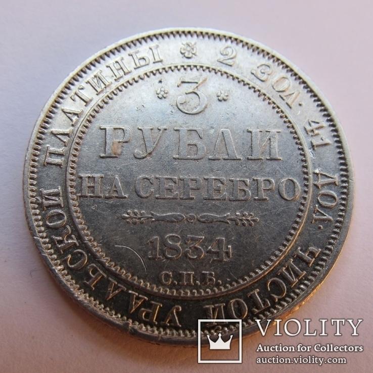 3 рубля 1834 г. Николай I, фото №4