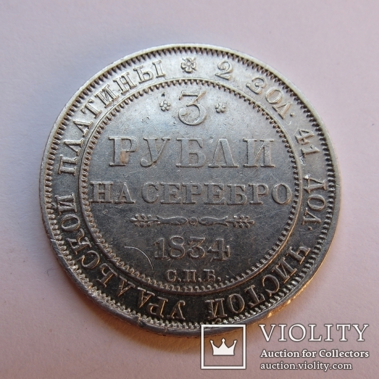 3 рубля 1834 г. Николай I, фото №6