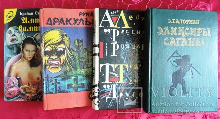 Разные авторы 4 книги (49), фото №2