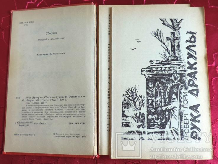 Разные авторы 4 книги (49), фото №7